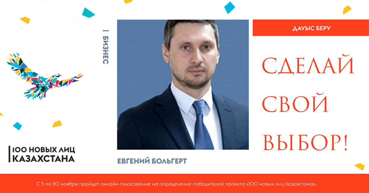 Больгерт Евгений