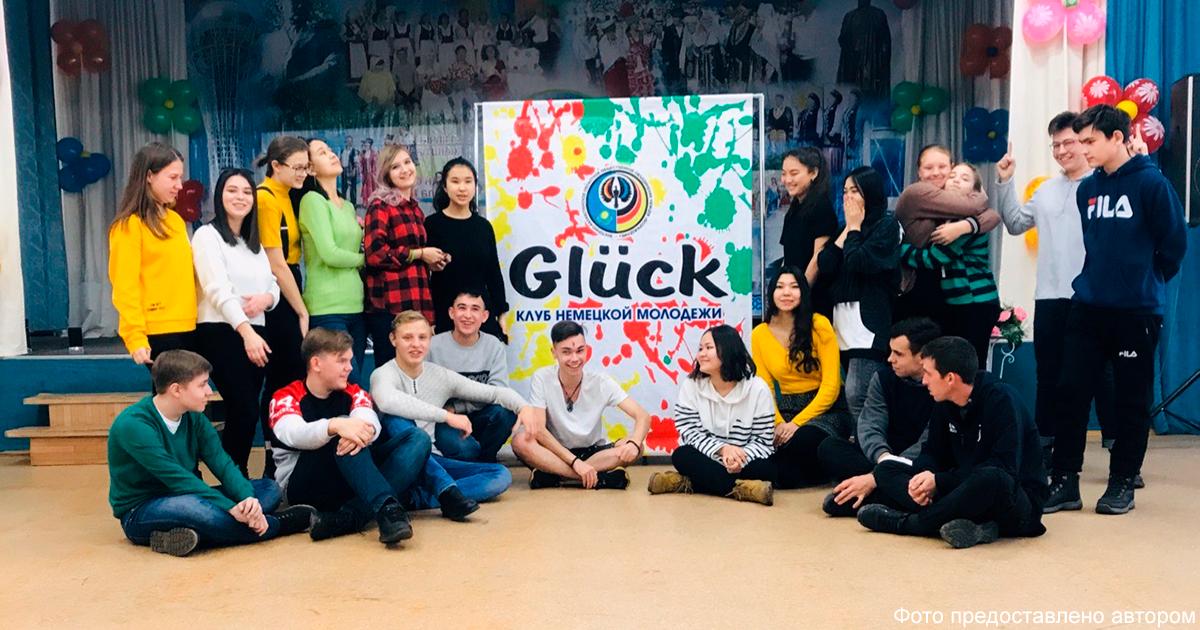 Клубу немецкой молодежи «Glück» общественного объединения немцев «Возрождение» 11 лет