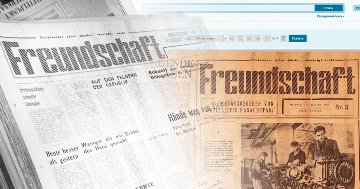 По страницам газеты «Freundschaft»