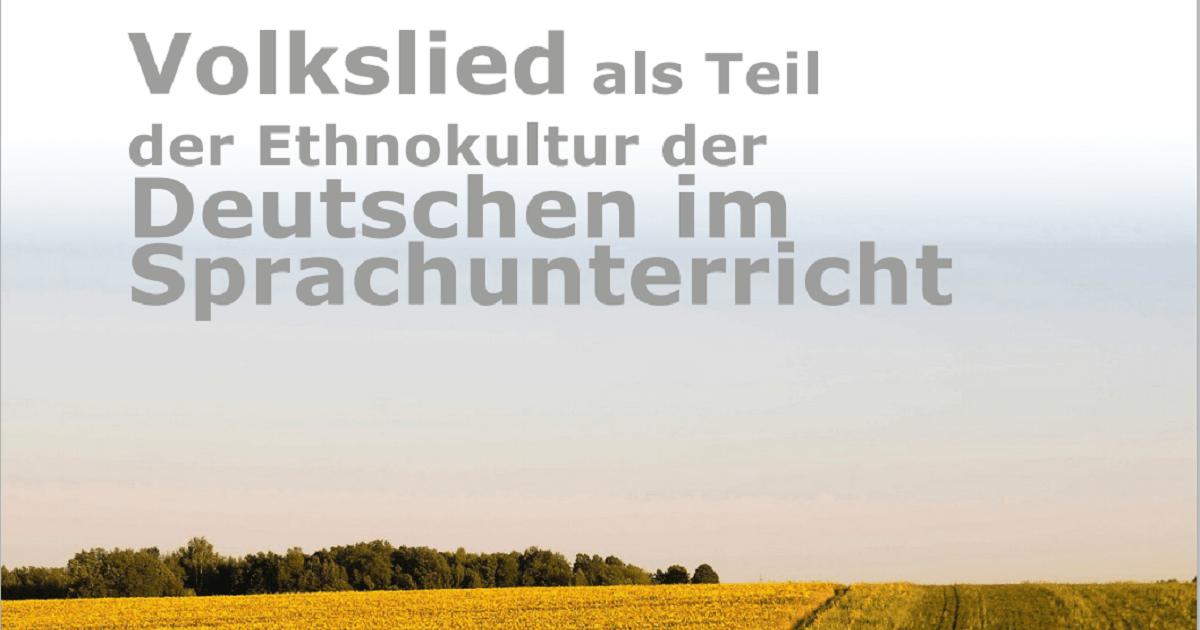 Volkslied als Teil der Ethnokultur der Deutschen im Sprachunterricht