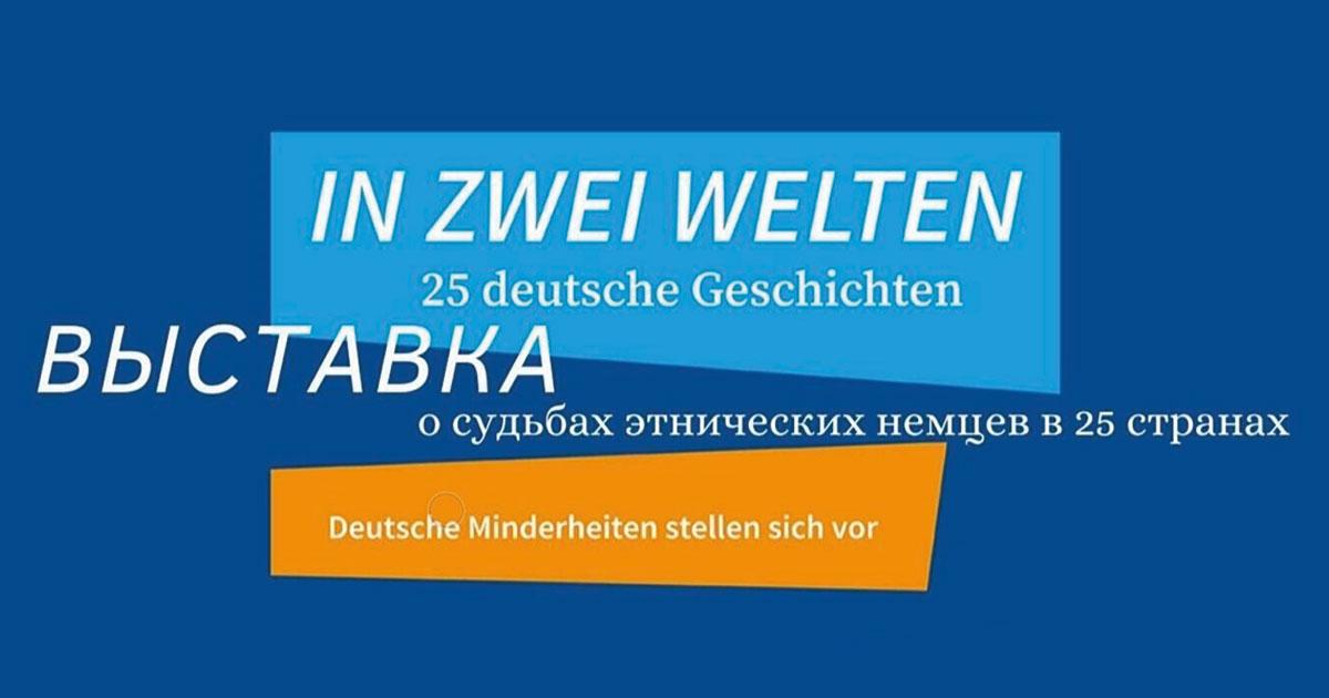 Международная выставка «В ДВУХ МИРАХ»