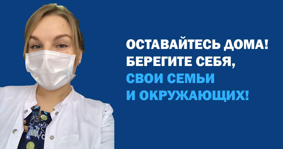 Мария Борисевич: «Оставайтесь дома! Берегите себя, свои семьи и окружающих!»
