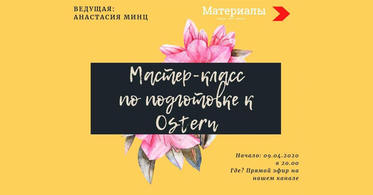 Мастер класс по подготовке к Ostern