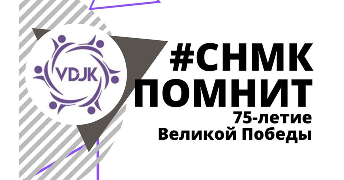 СНМК помнит: 75-летие Великой Победы