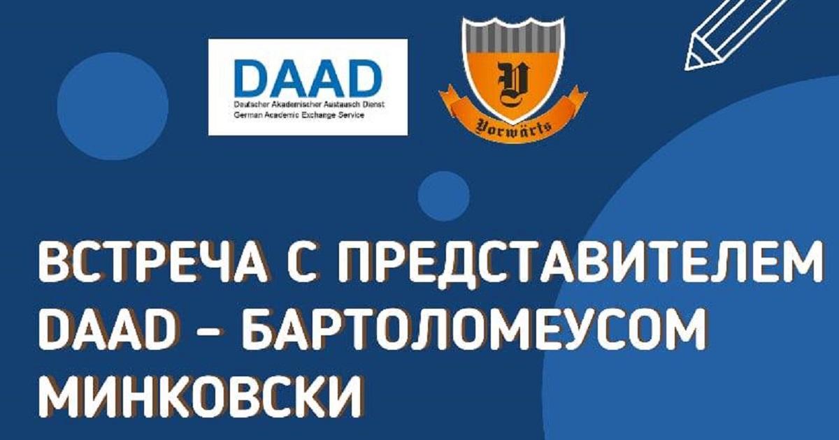 Онлайн-встреча с представителем DAAD