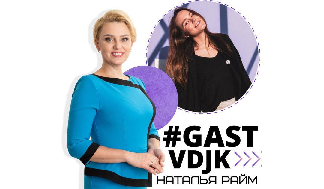 #GASTVDJK: Наталья Райм