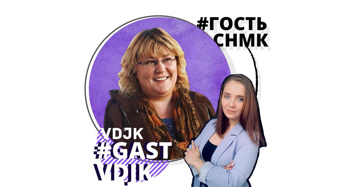 #ГОСТЬCНМК: Ольга Бедер