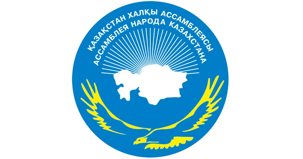 Ассамблея народа Казахстана поздравляет с Днем защитника Отечества