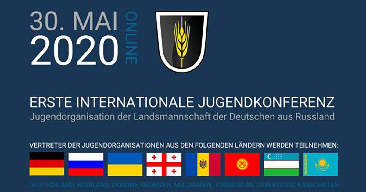 Международное сотрудничество молодежи