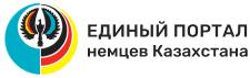 Единый портал немцев Казахстана