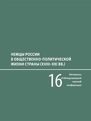 Немцы в России в общественно политеской жизни страны