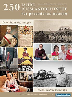 250 лет российским немцам