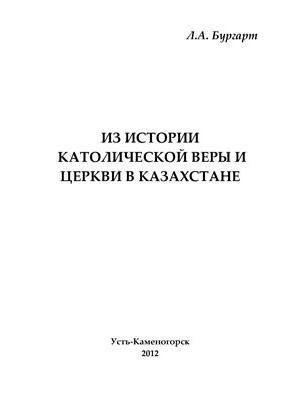 Из истории католической веры и церкви в Казахстане