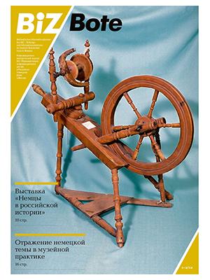 Журнал BIZ Bote 2012 1-2
