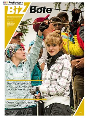 Журнал BIZ Bote 2013-2