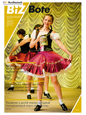 Журнал BIZ Bote 2013-4