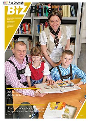 Журнал BIZ Bote 2014-1
