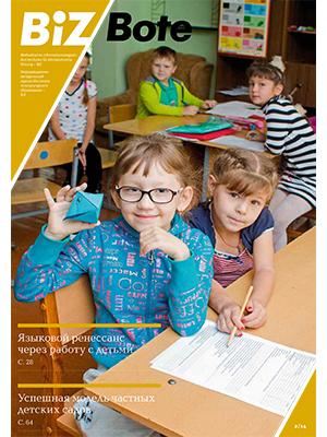 Журнал BIZ Bote 2014-2