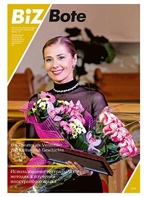 Журнал BIZ Bote 2015-1