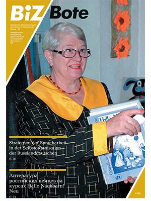 Журнал BIZ Bote 2015-2