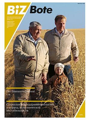 Журнал BIZ Bote 2015-4