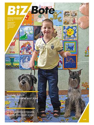 Журнал BIZ Bote 2016-1