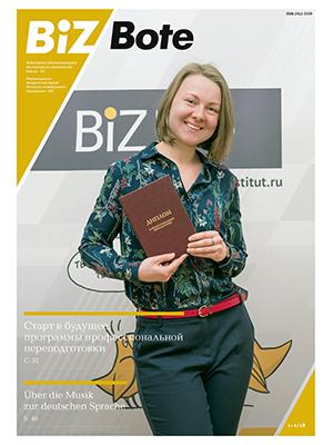 Журнал BIZ Bote 2018-1-2