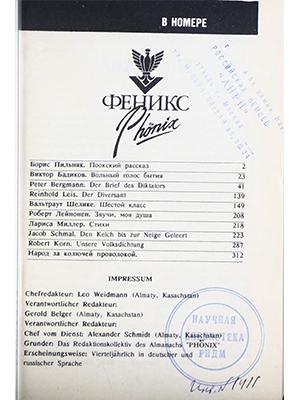 Журнал Феникс 1993-4