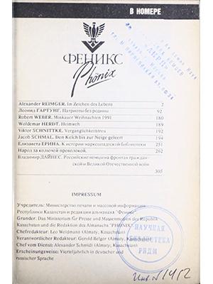 Журнал Феникс 1994-5
