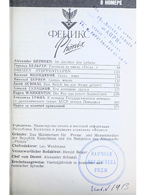 Журнал Феникс 1994-7