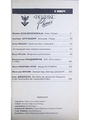 Журнал Феникс 1997-17