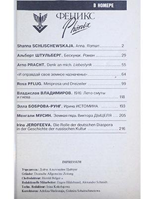 Журнал Феникс 1997-18