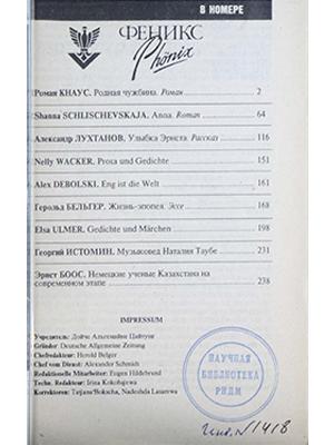 Журнал Феникс 1997-19
