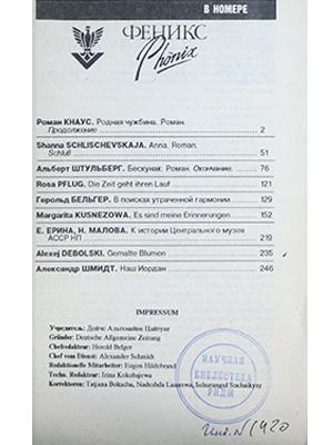 Журнал Феникс 1997-20