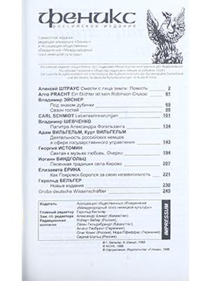 Журнал Феникс 1998-4