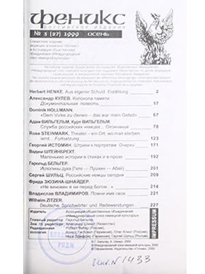 Журнал Феникс 1999-4