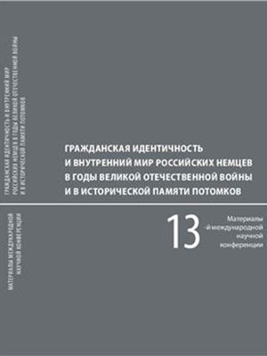 Гражданская идентичность и внутренний мир советских немцев в Узбекистане в годы войны // Гражданская идентичность и внутренний мир российских немцев в годы Великой Отечественной войны и в исторической памяти потомков.