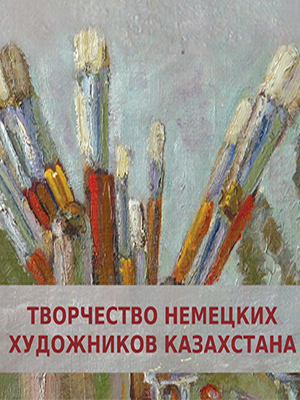 Творчество немецких художников Казахстана