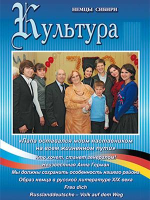 Культура: Немцы Сибири