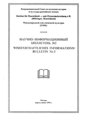 Научно-информационный бюллетень-1995-2