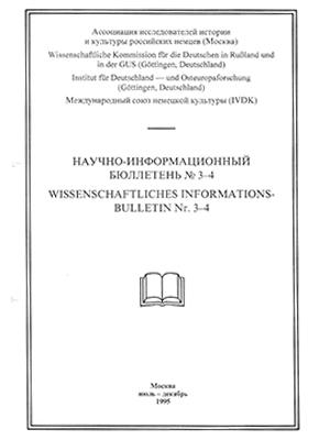 Научно-информационный бюллетень-1995-3-4