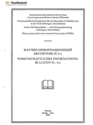 Научно-информационный бюллетень-1996-1
