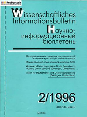 Научно-информационный бюллетень-1996-2