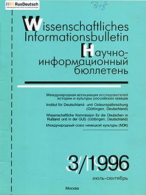 Научно-информационный бюллетень-1996-3