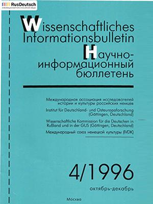 Научно-информационный бюллетень-1996-4