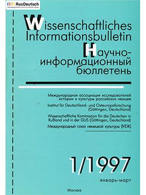 Научно-информационный бюллетень-1997-1