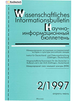Научно-информационный бюллетень-1997-2