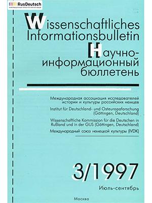 Научно-информационный бюллетень-1997-3
