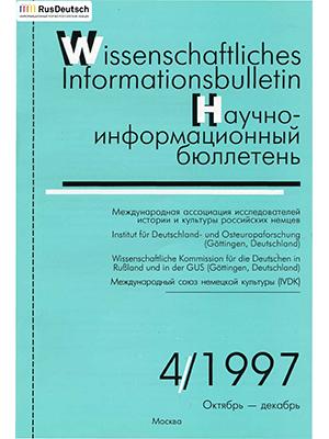 Научно-информационный бюллетень-1997-4