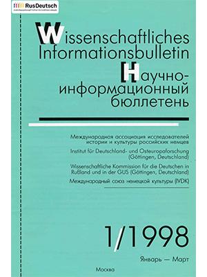 Научно-информационный бюллетень-1998-1